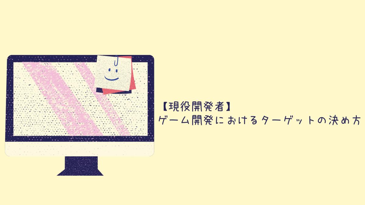 【現役開発者】ゲーム開発におけるターゲットの決め方