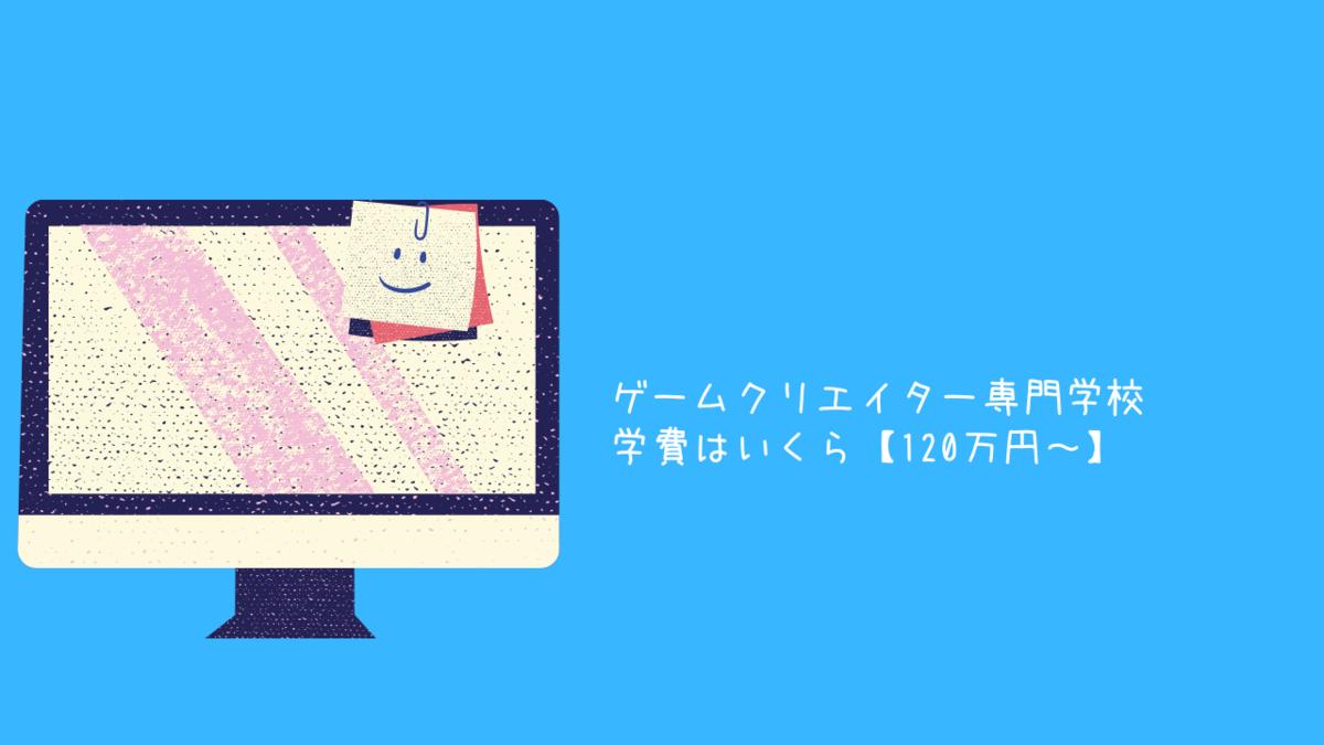 ゲームクリエイター専門学校の学費はいくら【120万円~】
