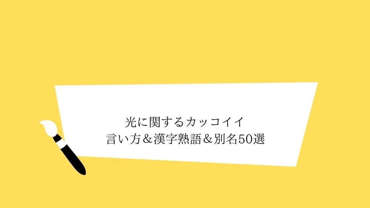 光に関するカッコイイ言い方&漢字熟語&別名50選