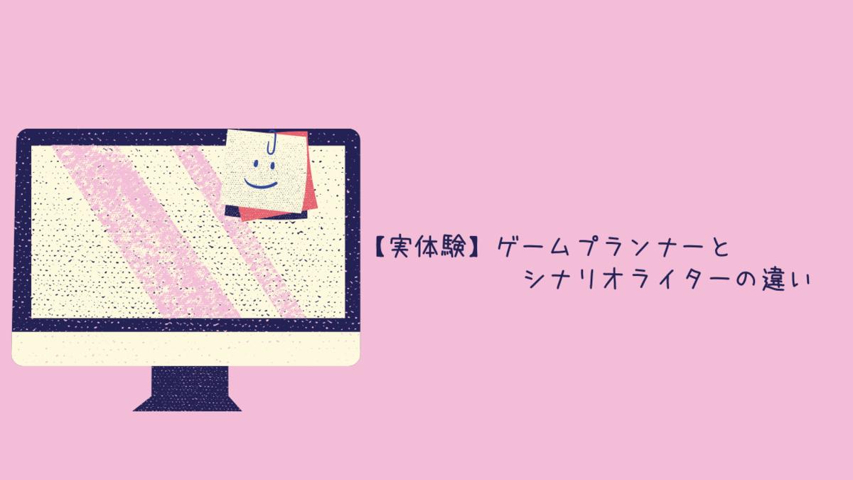 【実体験】ゲームプランナーとシナリオライターの違い