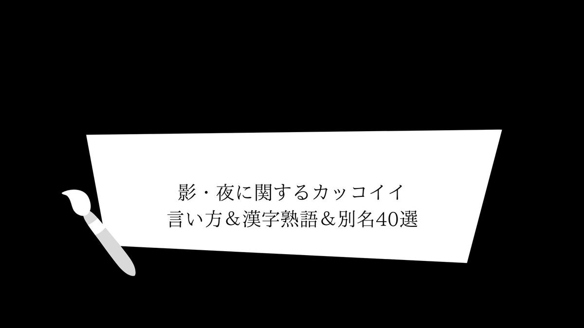 影・夜に関するカッコイイ言い方&漢字熟語&別名40選