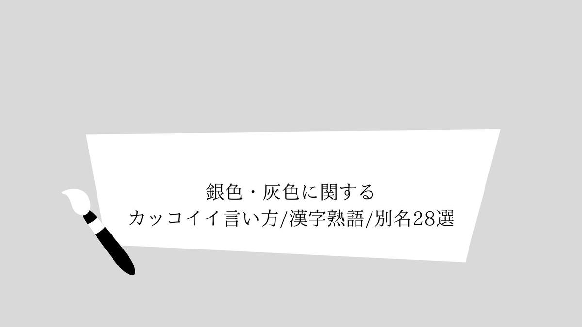 銀色・灰色に関するカッコイイ言い方漢字熟語別名28選