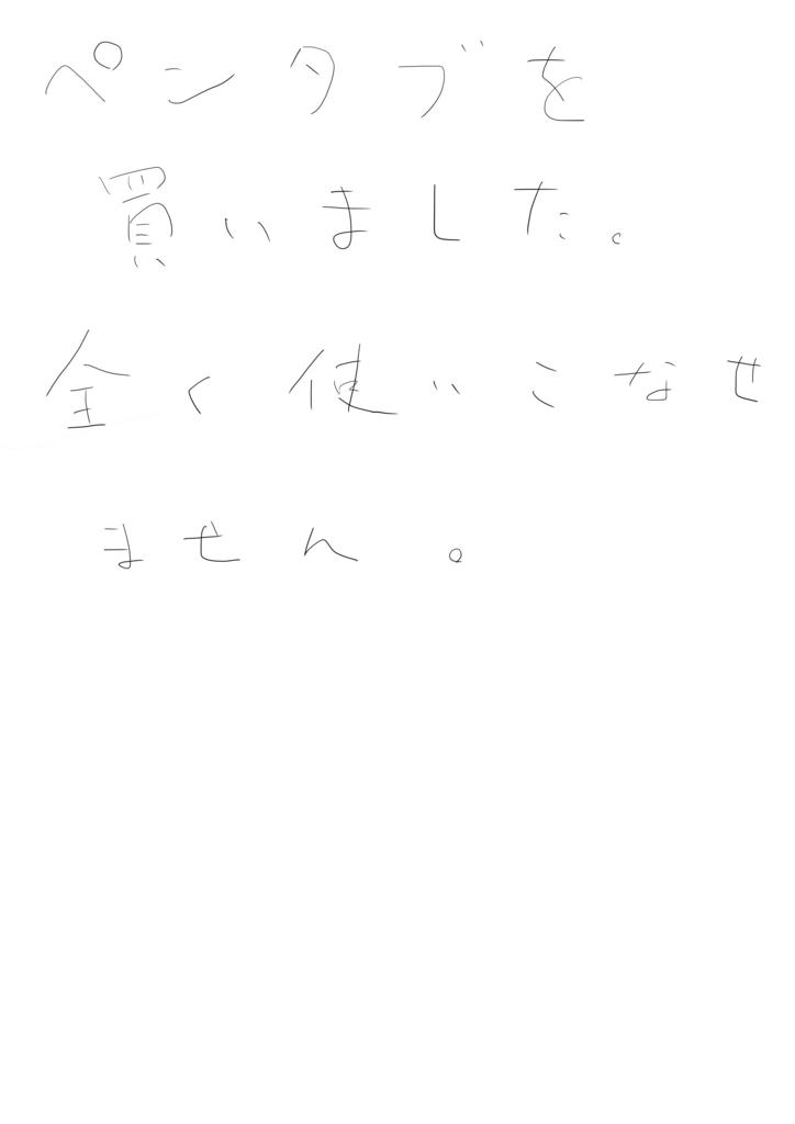f:id:Togami_Arahi:20161011225842j:plain