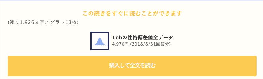 f:id:Toh-matu:20180901003502p:plain