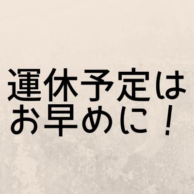 f:id:Toh-matu:20180930152022p:plain