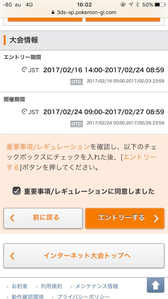 f:id:Tohya_Aki:20170216160610p:image