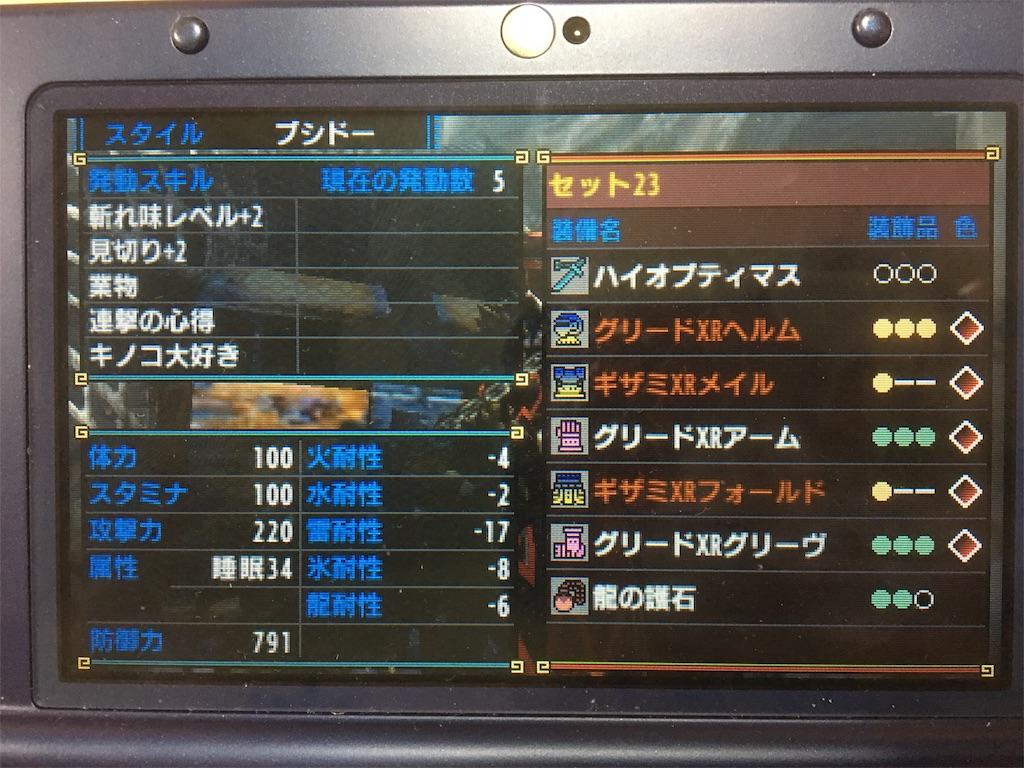 f:id:Tohya_Aki:20170425222235j:image