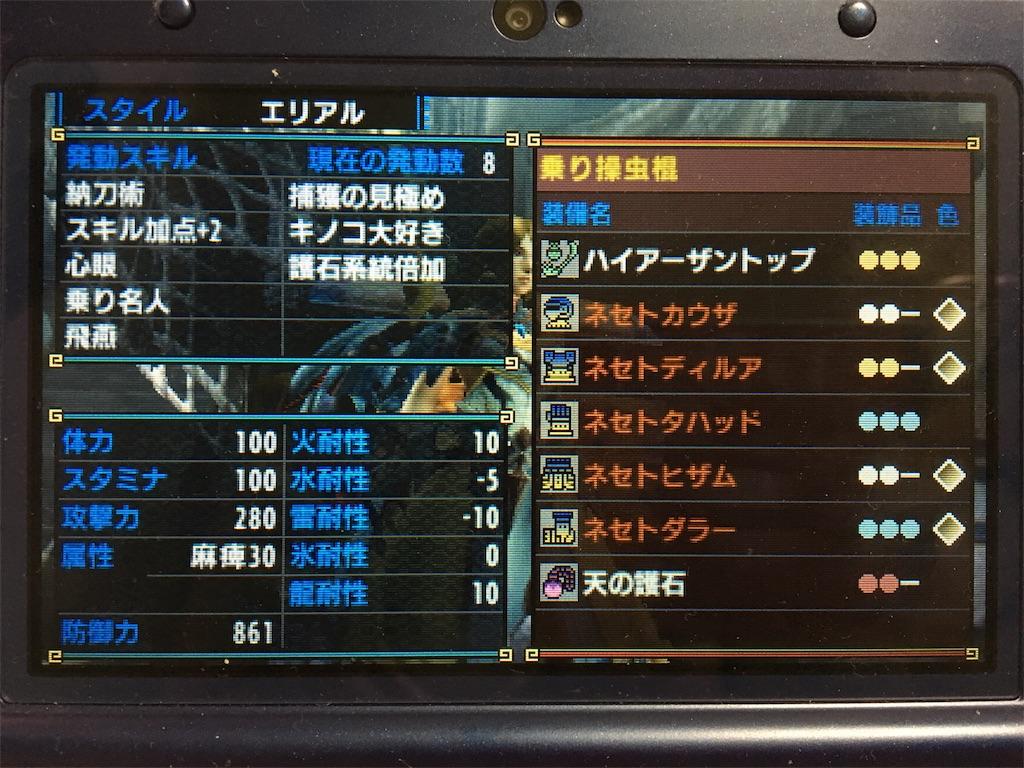 f:id:Tohya_Aki:20170526234444j:image
