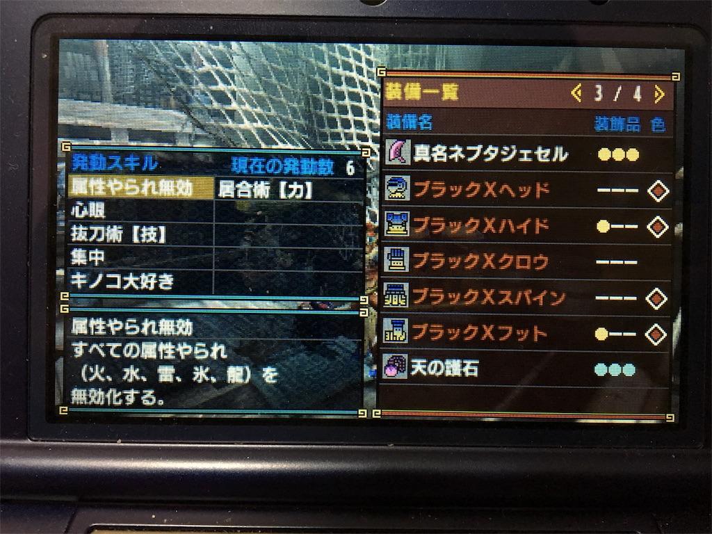 f:id:Tohya_Aki:20170602222843j:image