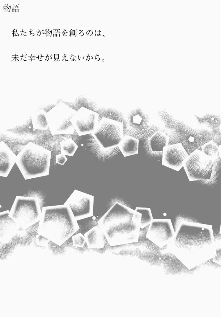 f:id:Tohya_Aki:20181109185804p:image