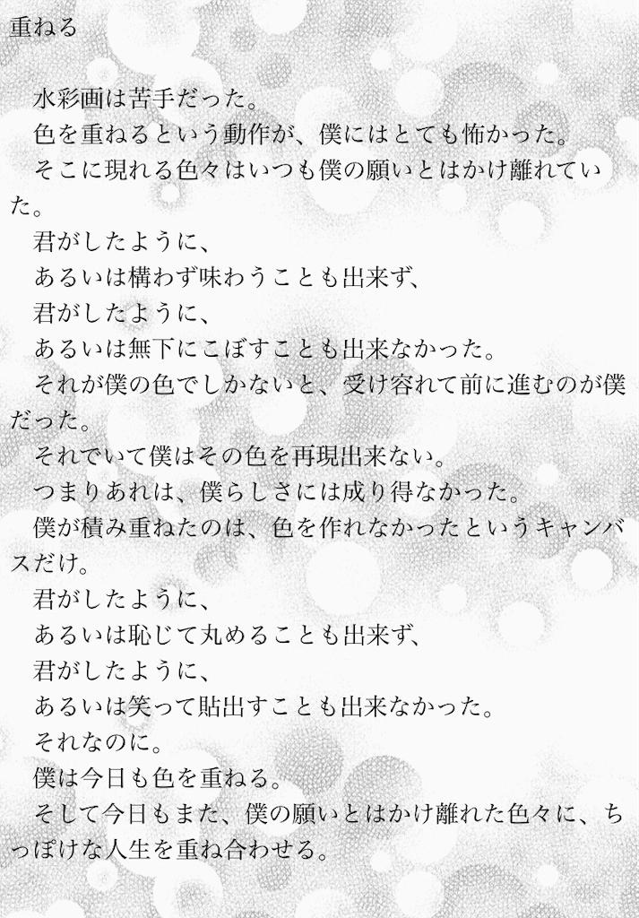 f:id:Tohya_Aki:20181109185859p:image