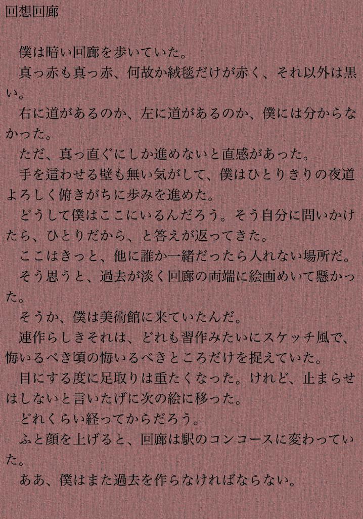 f:id:Tohya_Aki:20181109190041p:image