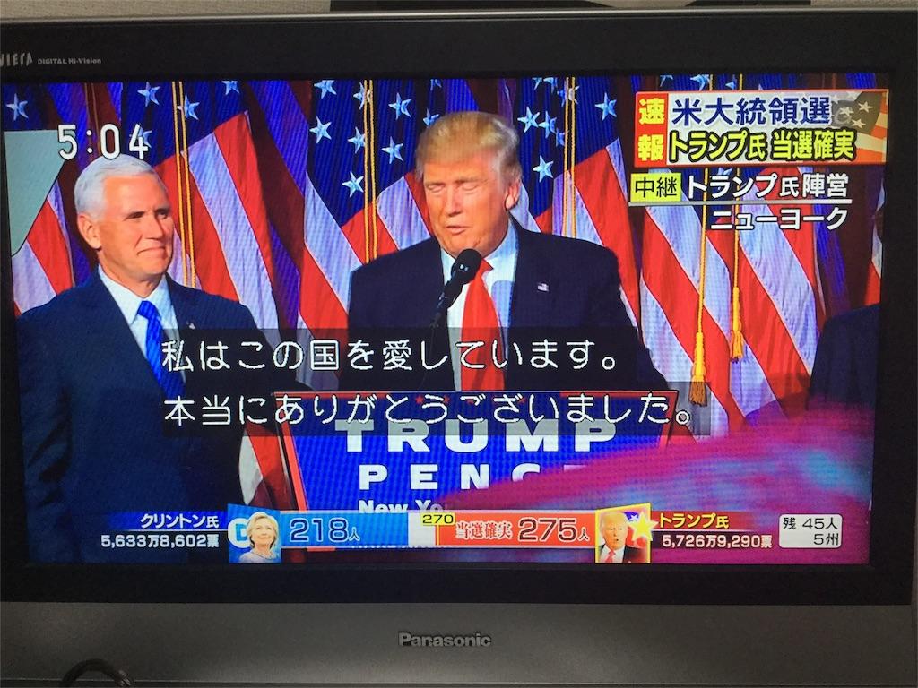 f:id:TojoYamato:20161109170511j:image