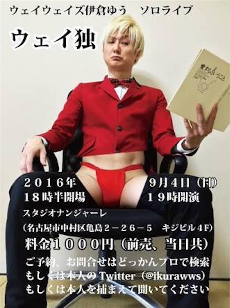 f:id:TokachiKarei:20160914204138j:image