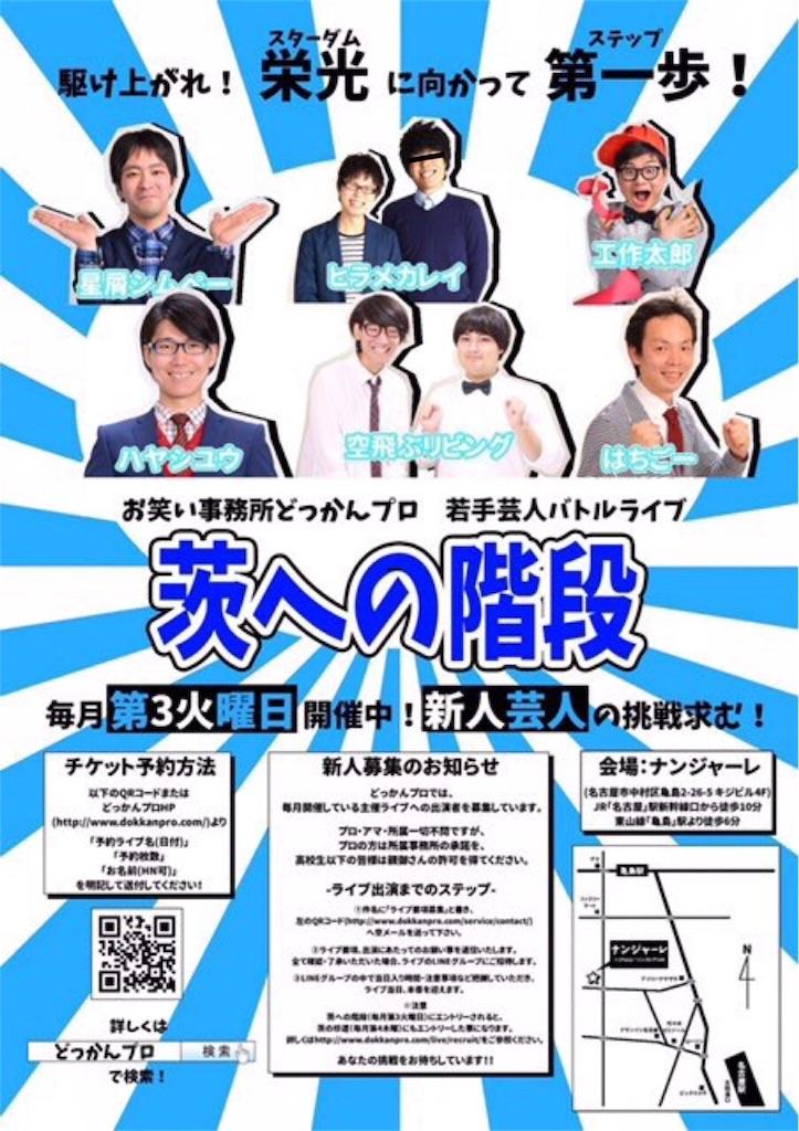 f:id:TokachiKarei:20161022130224j:image