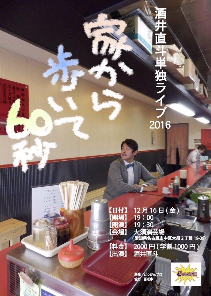 f:id:TokachiKarei:20161111230514j:image