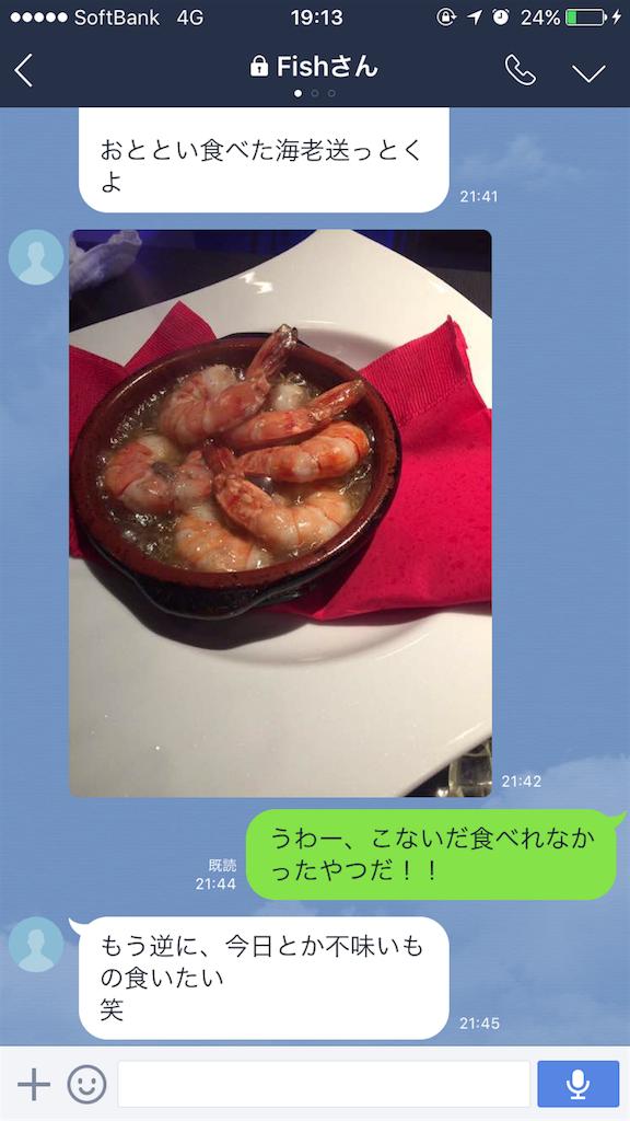 f:id:TokachiKarei:20161121233223p:image