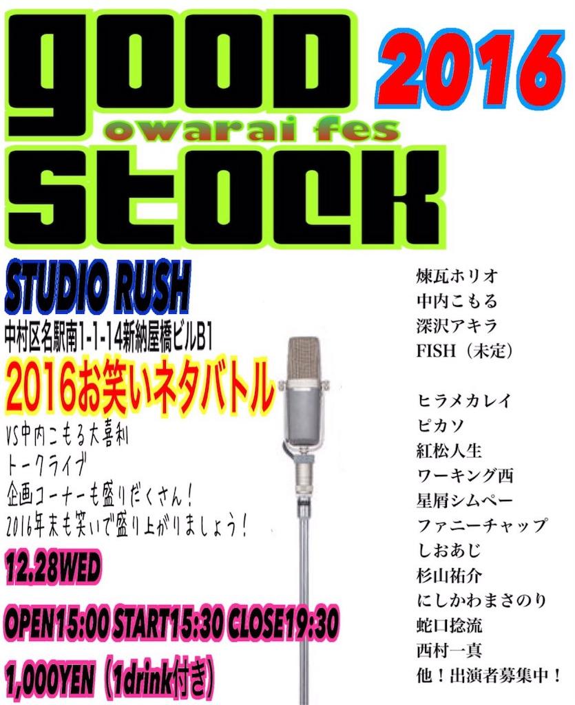 f:id:TokachiKarei:20161215234900j:image