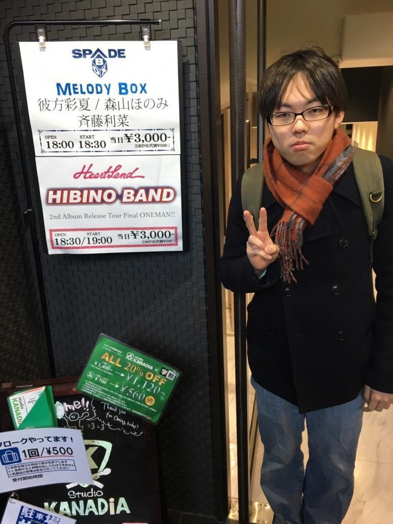 f:id:TokachiKarei:20170126010407j:plain