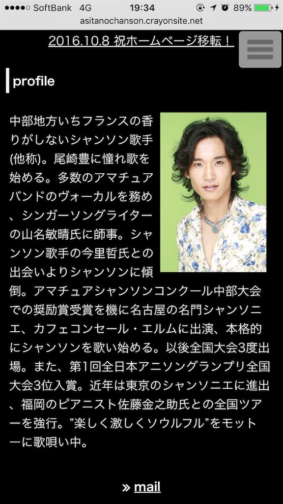 f:id:TokachiKarei:20170310224936p:image