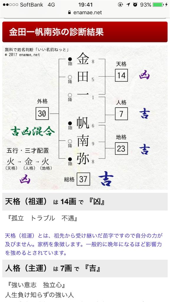 f:id:TokachiKarei:20170310225720p:image