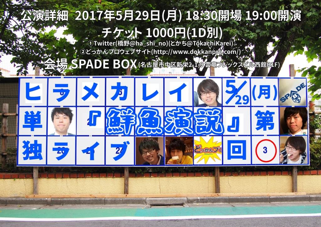 f:id:TokachiKarei:20170520175342j:plain