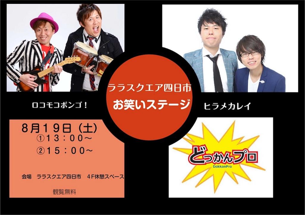 f:id:TokachiKarei:20170813112340j:image