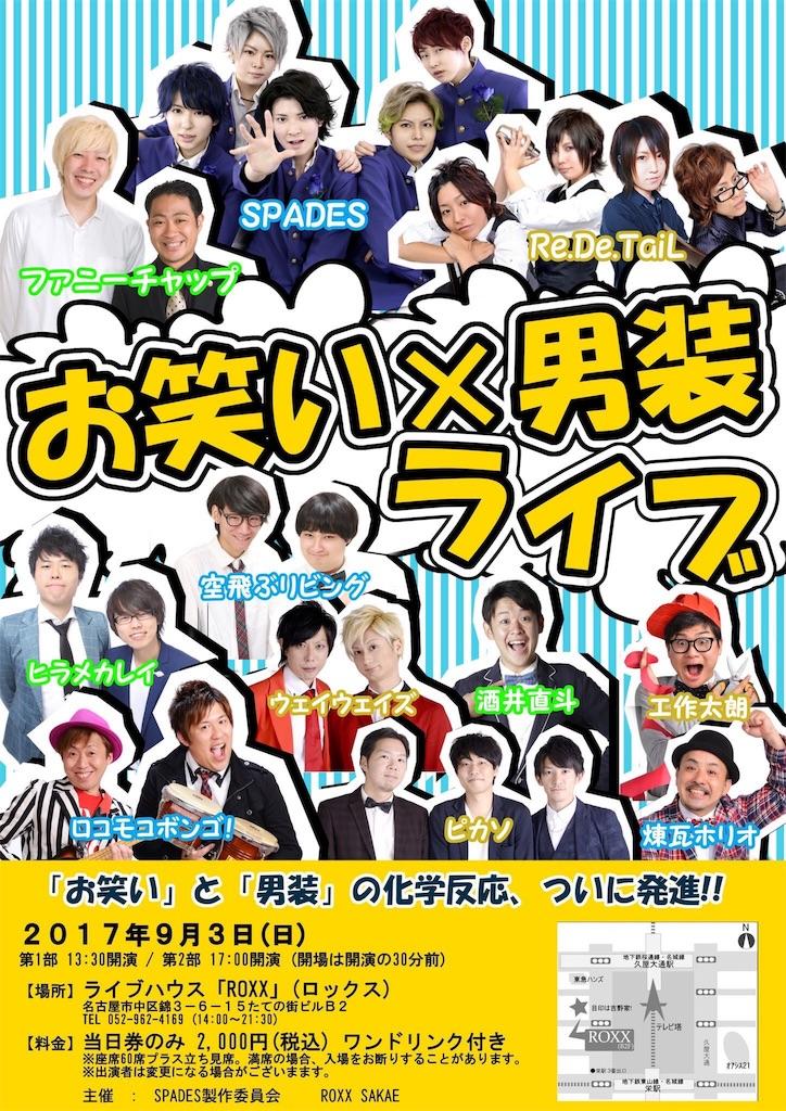 f:id:TokachiKarei:20170827122727j:image