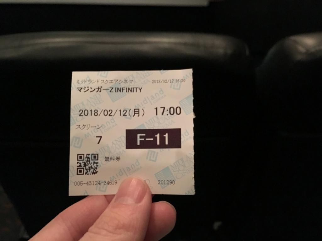 f:id:TokachiKarei:20180212202125j:plain