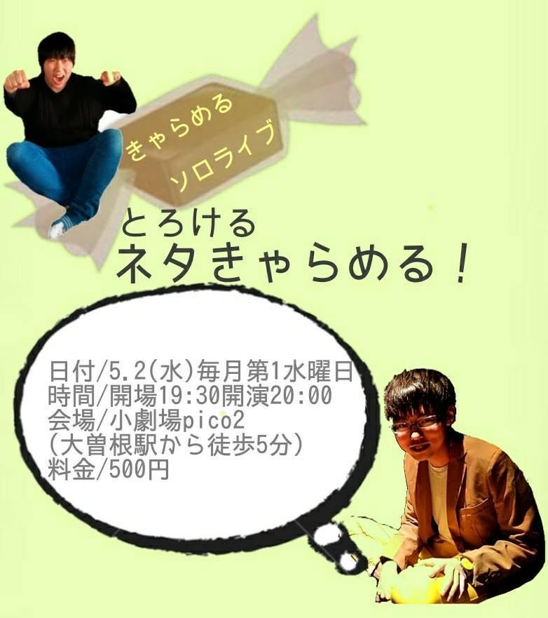 f:id:TokachiKarei:20180413162617j:plain