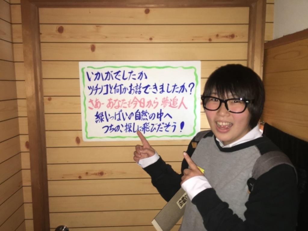 f:id:TokachiKarei:20180504013549j:plain