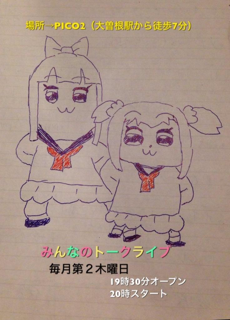 f:id:TokachiKarei:20180511192951j:plain