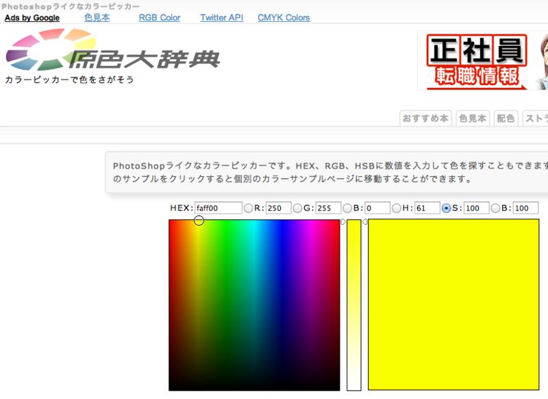 f:id:Tokiyo:20121126232809p:image:w360