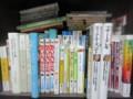 最近整理した本棚から