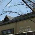 阪急学園いるか幼稚園近くで撮影できたハート型の雲