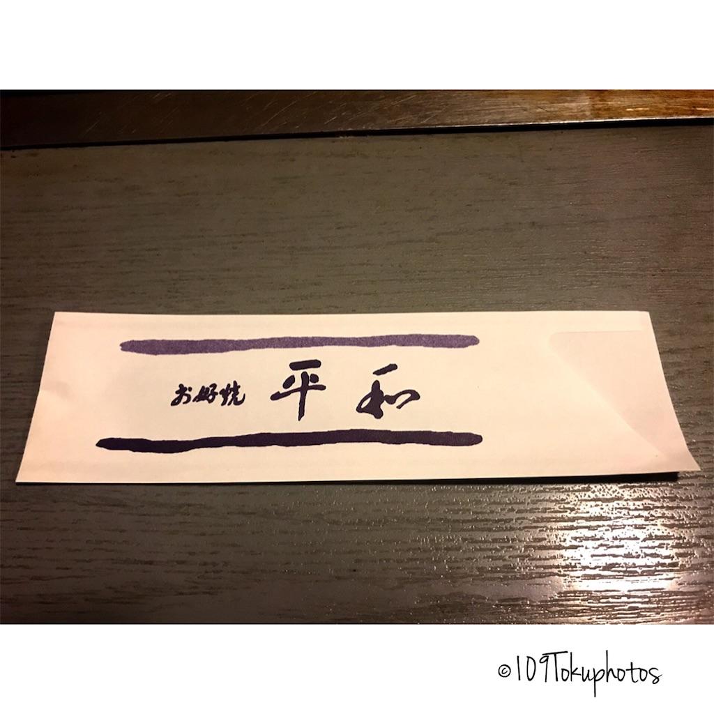 f:id:Toku109:20180330232337j:image