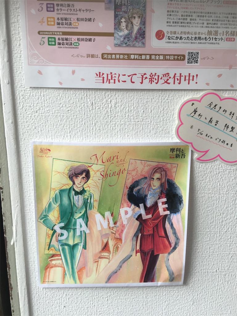 f:id:TokuheiKumagai:20190506230030j:image