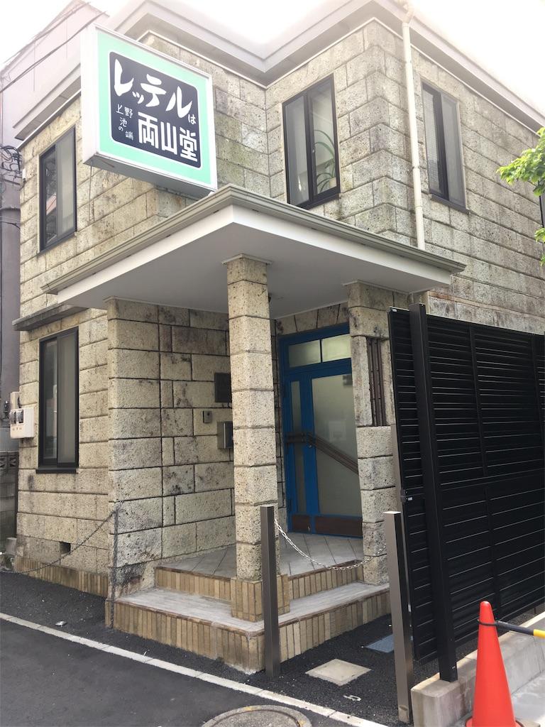 f:id:TokuheiKumagai:20190514003636j:image