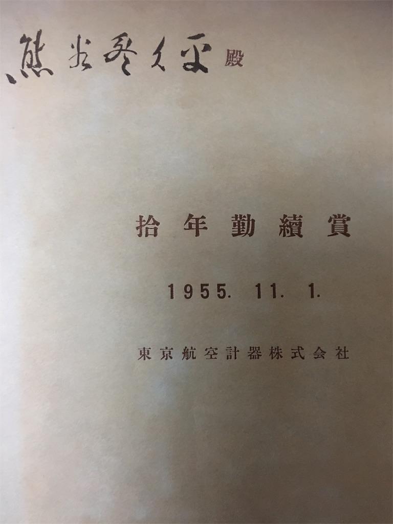 f:id:TokuheiKumagai:20190518210039j:image