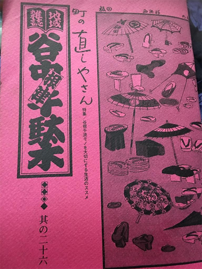 f:id:TokuheiKumagai:20190518210053j:image