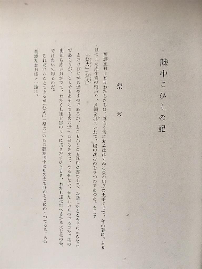 f:id:TokuheiKumagai:20190522222801j:image