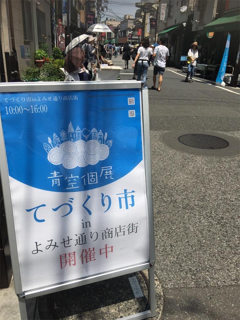 f:id:TokuheiKumagai:20190526222623j:image