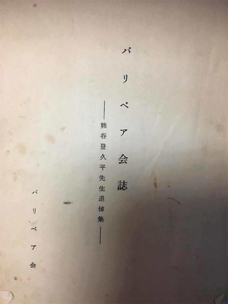 f:id:TokuheiKumagai:20190531224915j:image