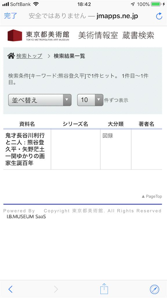 f:id:TokuheiKumagai:20190609014846p:image