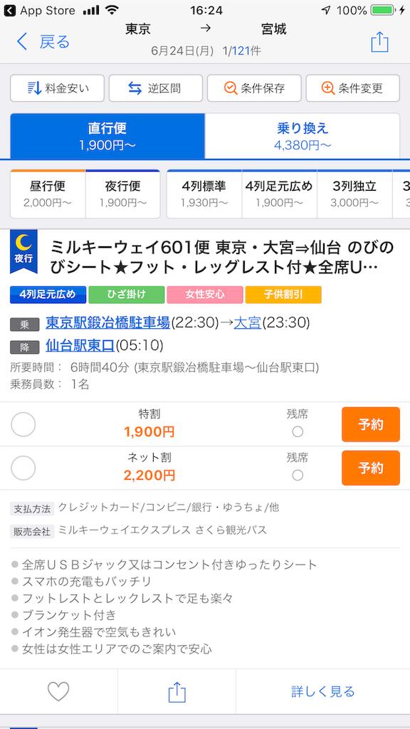 f:id:TokuheiKumagai:20190609014911p:image