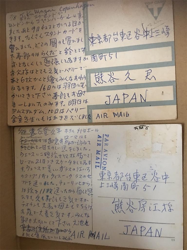 f:id:TokuheiKumagai:20190609143516j:image