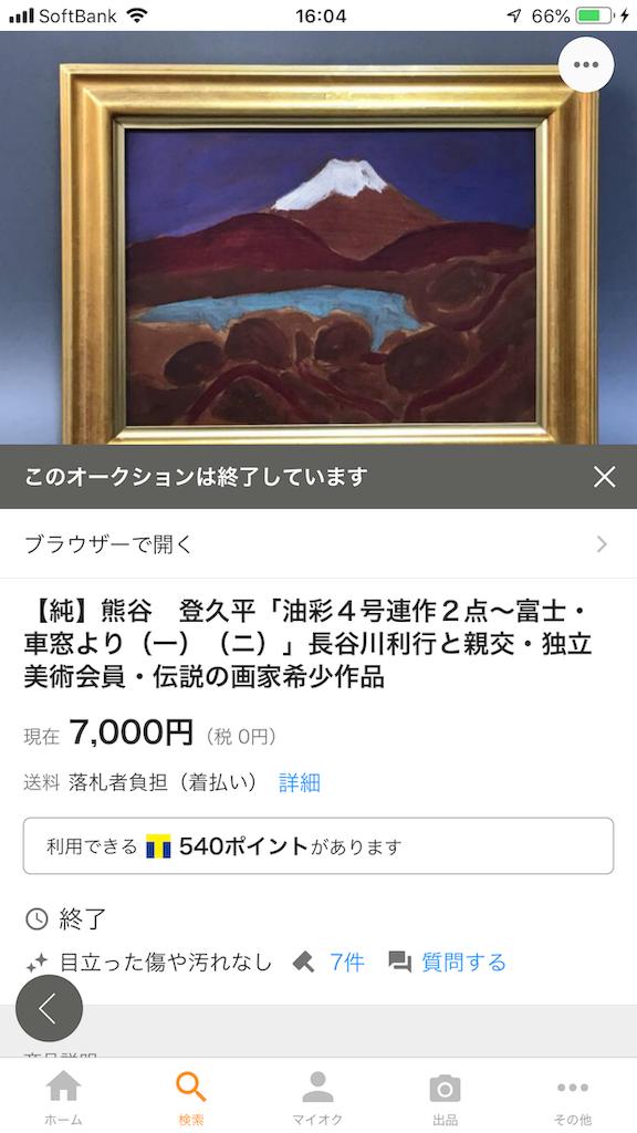 f:id:TokuheiKumagai:20190611192208p:image