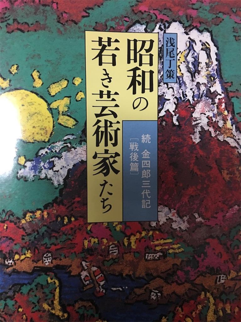f:id:TokuheiKumagai:20190615202329j:image
