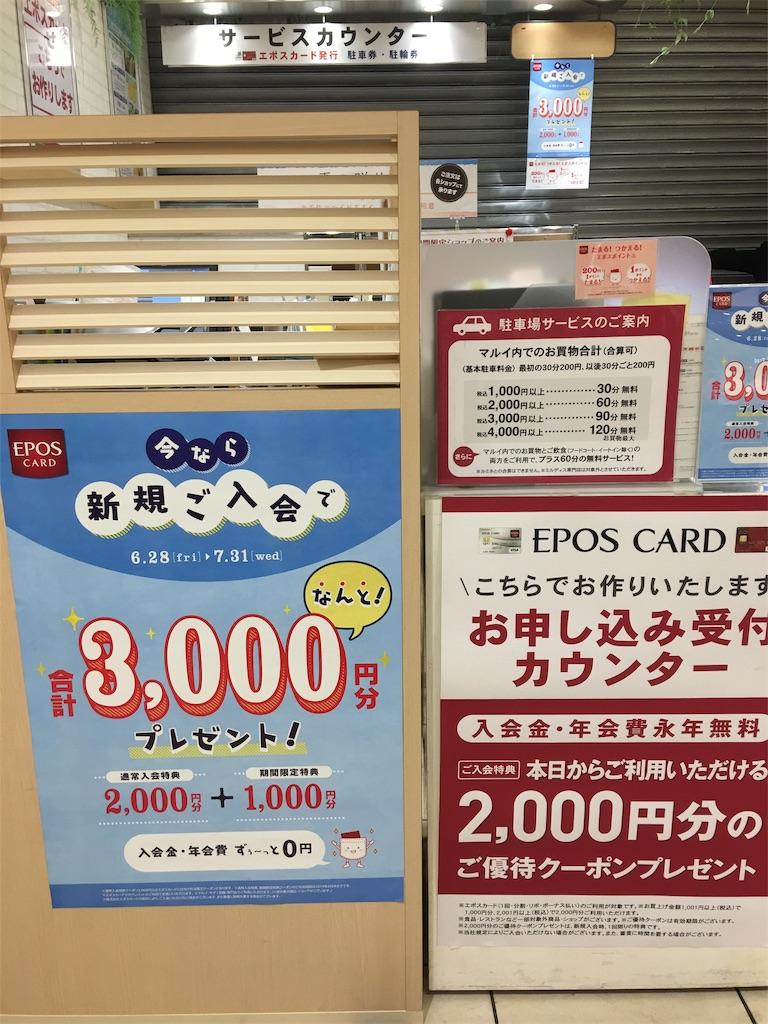 f:id:TokuheiKumagai:20190629232904j:image