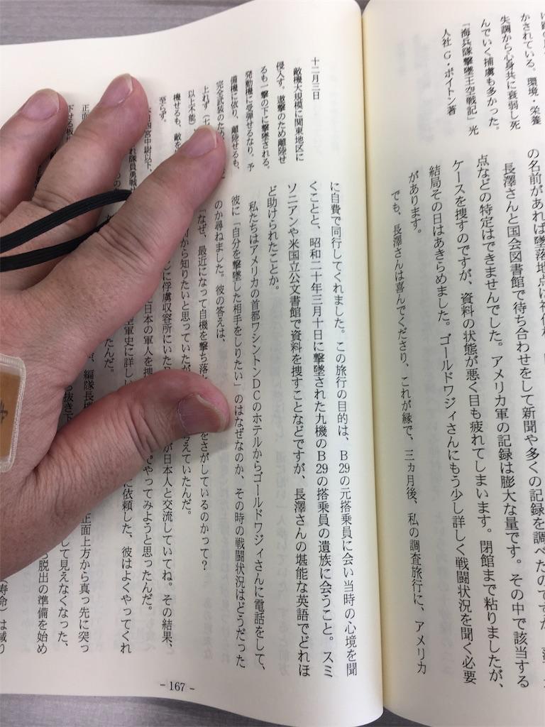 f:id:TokuheiKumagai:20190702230827j:image